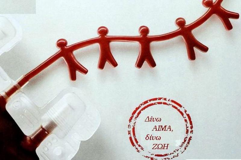 Την Κυριακή το 25ο Πανέβριο Συνέδριο Εθελοντών Αιμοδοτών Νομού Έβρου