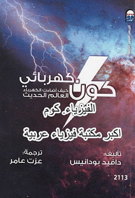 تحميل كتاب كون كهربائي pdf مترجم برابط مباشر
