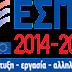 ΕΣΠΑ: Αναρτήθηκαν τα αποτέλεσματα για τη χρηματοδότηση 245 ερευνητικών προτάσεων