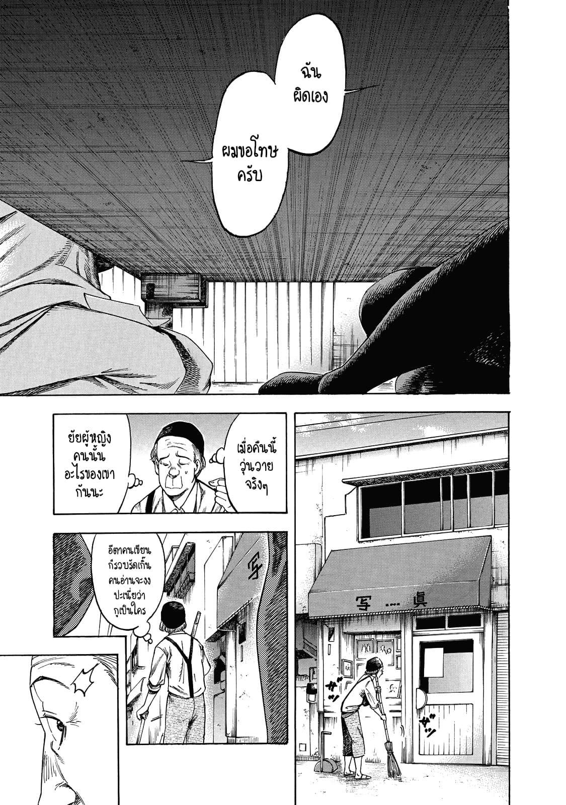 อ่านการ์ตูน Suzuki-san wa Tada Shizuka ni Kurashitai ตอนที่ 5 หน้าที่ 21