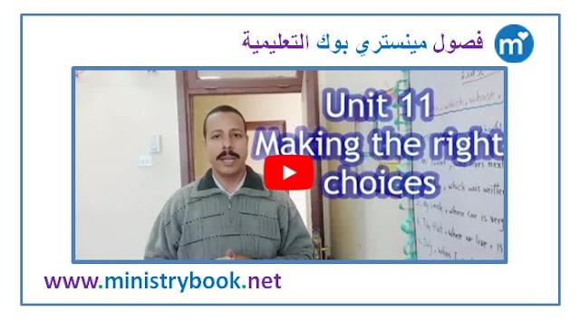 شرح الوحدة 11 لغة انجليزية للصف الثالث الاعدادي ترم ثاني 2019-2020-2021-2022-2023-2024-2025