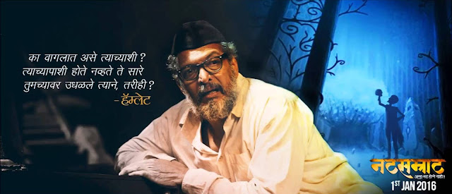 Marathi Dialogue of Natsamrat