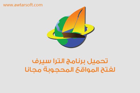 تحميل برنامج التراسيرف UltraSurf 2018 لفتح المواقع المحجوبة مجانا