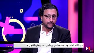 الداودي يتحدث عن تأثير مصطفى بوركون على مساره الفني #بيناتنا