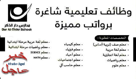 """وظائف التربية والتعليم بالسعودية """" معلمين فى جميع التخصصات """" منشور بجريدة الاهرام - التقديم الكترونى"""