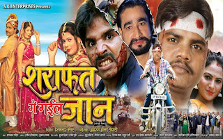 Sharafat Main Gail Jaan Bhojpuri Movie