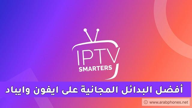 افضل تطبيقات IPTV البديلة لبرنامج Smarters IPTV PRO مجانا على ايفون