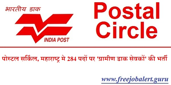 Maharashtra Postal Circle, Postal Circle, Indian Post, India Post Recruitment, Maharashtra, GDS, 10th, Gramin Dak Sevak, Latest Jobs, maharashtra circle logo