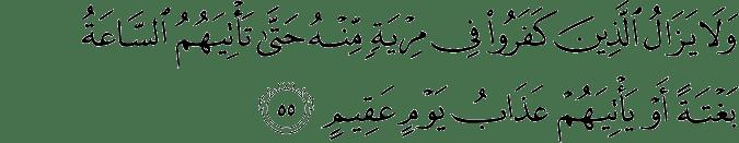 Surat Al Hajj ayat 55