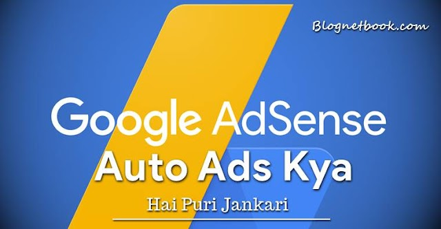 Adsense Auto Ads Kya Hai - How To Install Adsense Auto Ads
