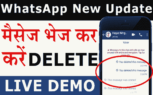 WhatsApp new Update, WhatsApp launched new feature delete for everyone