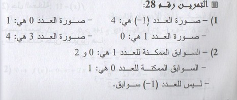 حل تمارين29، 28 ،30،33 ، 31، 32  الصفحة - 48 - في رياضيات علمي 28
