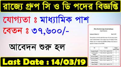 Stenographer, LDC, Typist/ Copyist, Process Server & Other | West Bengal Govt.Job 2019