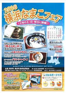 Yokohama Sea Cucumber Fair 2016 poster 平成28年横浜なまこフェア ポスター Namako