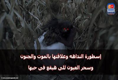 إسطورة النداهه وعلاقتها بالموت والجنون وسحر العيون للى هيقع فى حبها