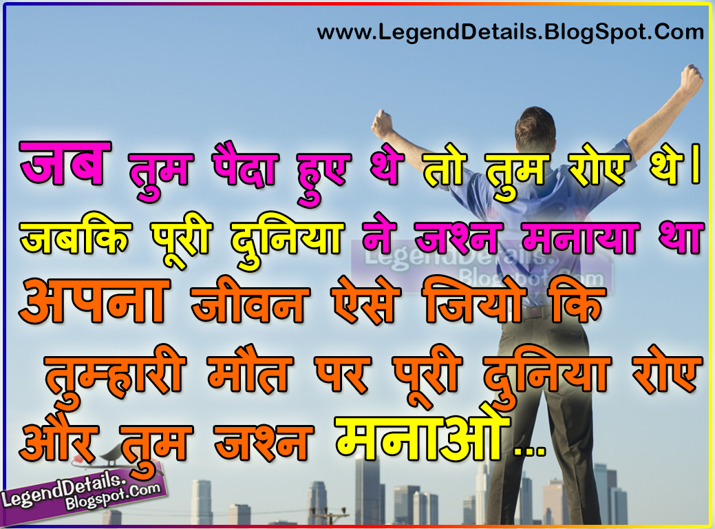 hindi motivational life quotes on success legendary quotes