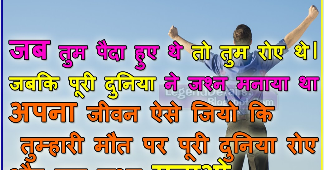 hindi motivational life quotes on success legendary