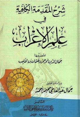 شرح المقدمة الكافية في علم الإعراب لابن الحاجب - تحقيق جمال مخيمر, pdf