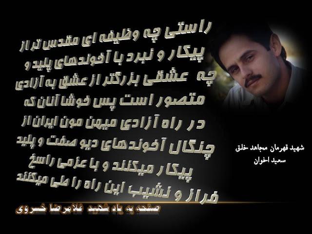 ایران-ياد نوگلي از كهكشان اشرف سعيد اخوان