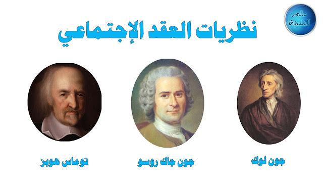 نظريات العقد الاجتماعي