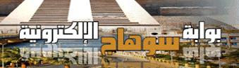 أعتماد نتيجة الصف الثالث الاعدادى الترم الاول بمحافظة سوهاج 2015 - بوابة سوهاج التعليميه