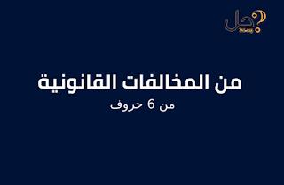 من المخالفات القانونية من 6 حروف لغز 334 فطحل