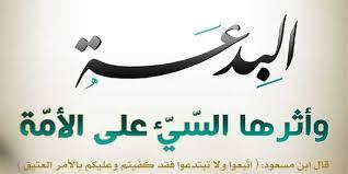 العقيدة الإسلامية - البدعة في الدين