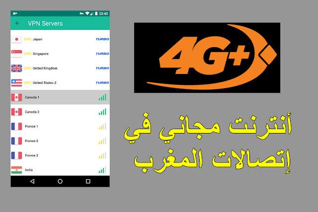أنترنت مجاني في إتصالات المغرب 2019