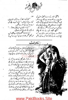 Shehr E Dil Ka Raasta Episode 15 Novel By Tehseen Akhter