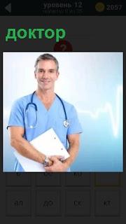 Доктор в халате со стетоскопом вокруг шеи и медицинской картой в руках