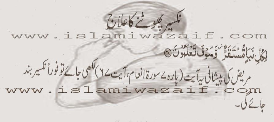 nakseer phootne ka ilaj in urdu