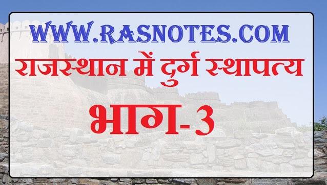 rajasthan gk, rajasthan history in hindi, ras pre 2018, राजस्थान की स्थापत्य कला, राजस्थान के जल दुर्ग, Forts of Rajasthan