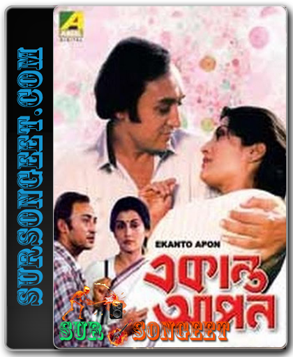 ekanto apon bengali movie songs