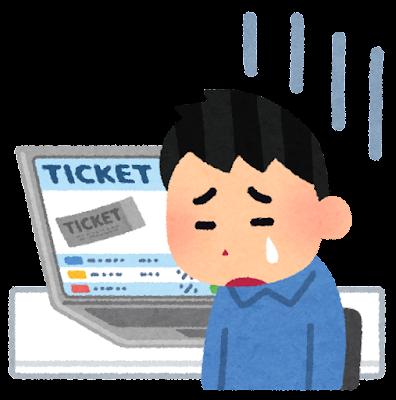 チケットを買えなかった人のイラスト(男性)