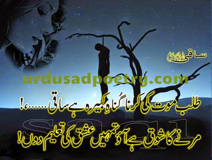 Talab Maut Ki Karna Gunah-e-Kabeera Hai - Urdu Sad Poetry