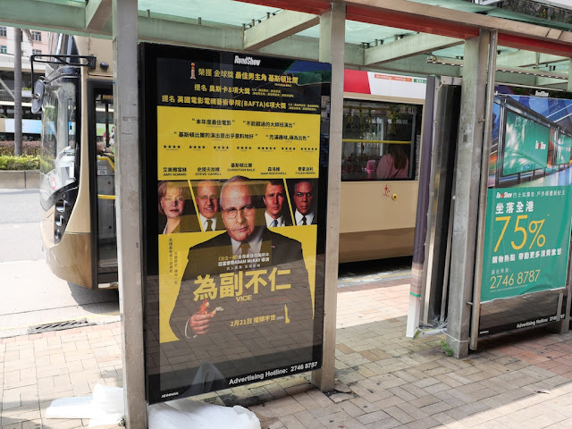 Vice movie poster ad in Hong Kong