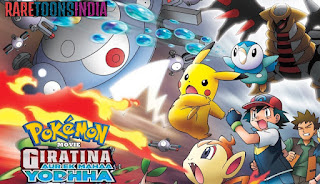 Pokemon All Movies Hindi Dubbed Download (360p, 480, 720p HD, 1080p FHD) 13
