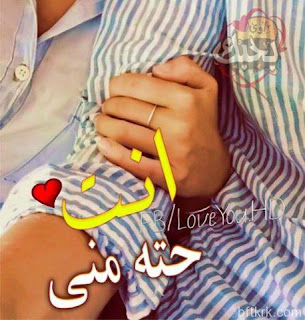 صور رومانسية عليها كلام حب