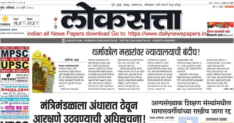 Loksatta Epaper Pdf Today