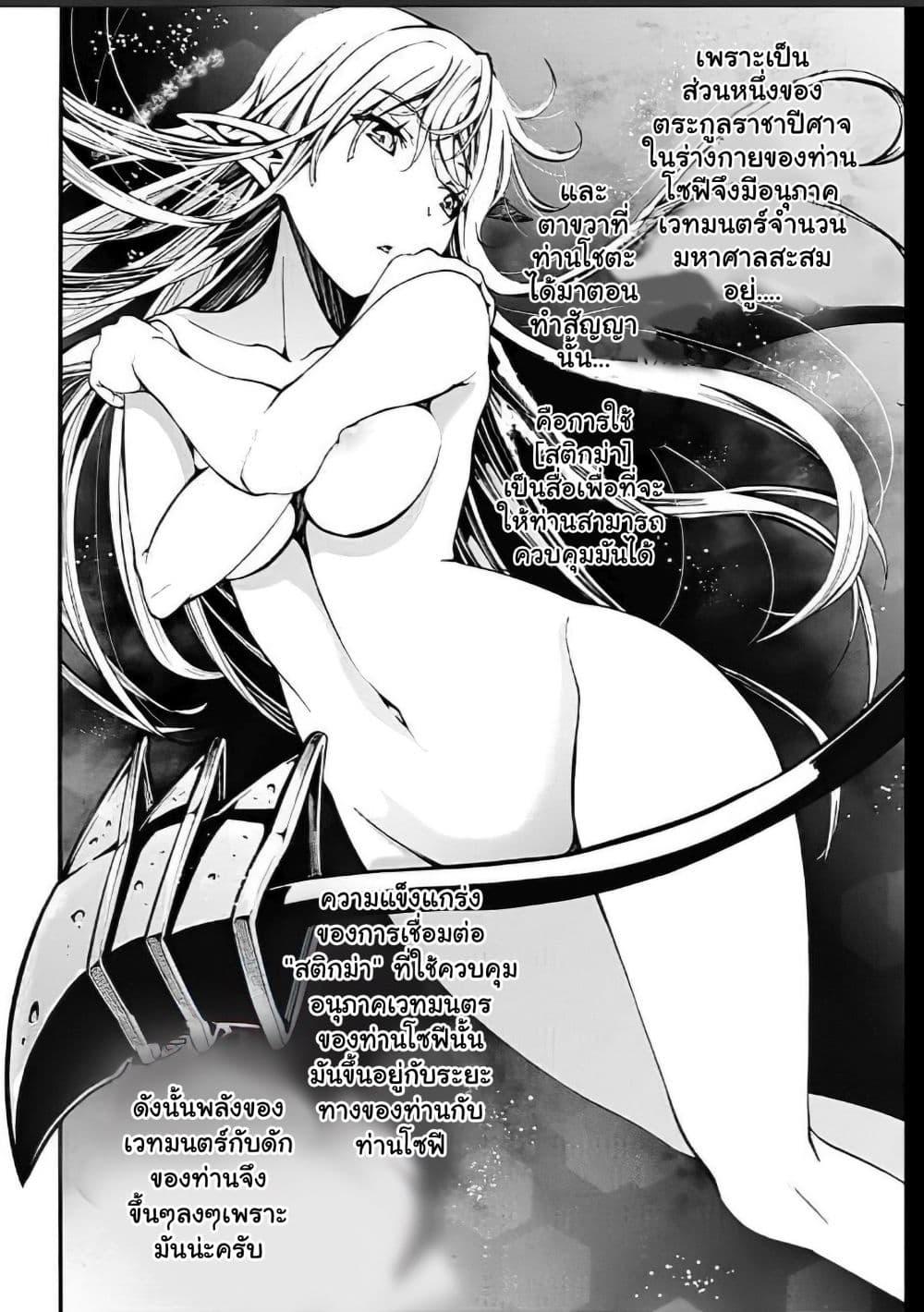 อ่านการ์ตูน Wazawaitsu Wanashi no Yuusha kari ตอนที่ 3 หน้าที่ 30