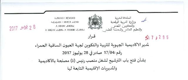 قرار : الترشيح لشغل منصب رئيس مصلحة باكاديمية العيون الساقية الحمراء و المديريات التابعة لها