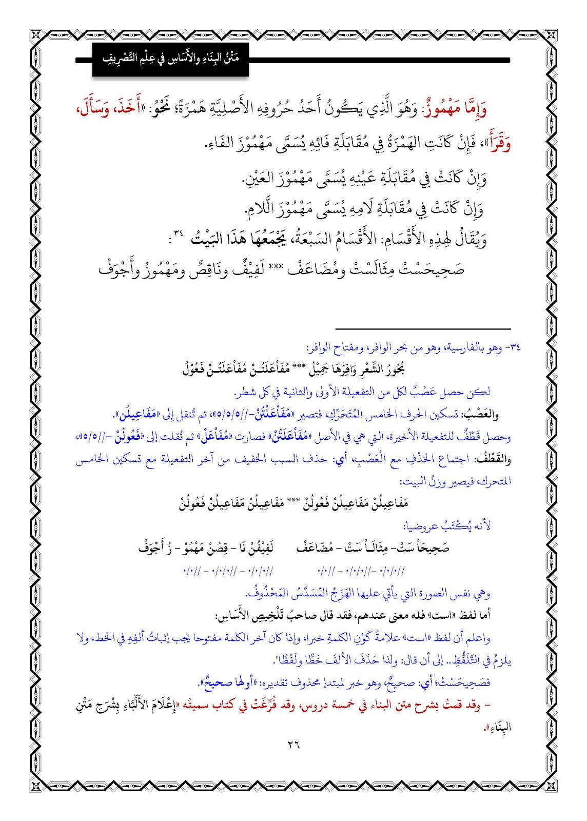 متن البناء pdf