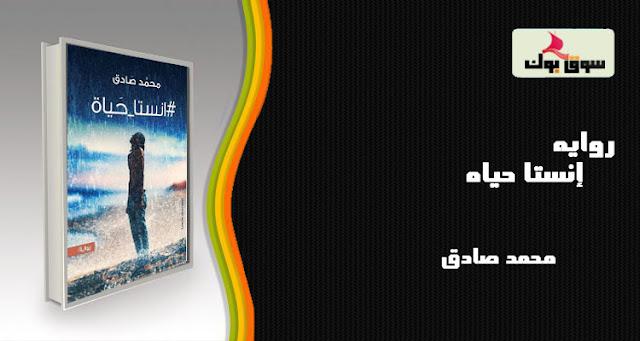 روايه - إنستا حياة - محمد صادق