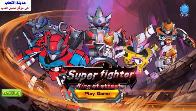 تحميل لعبة قتال بدون نت Super Fighter للكمبيوتر برابط مباشر ميديا فاير بحجم صغير مجانا