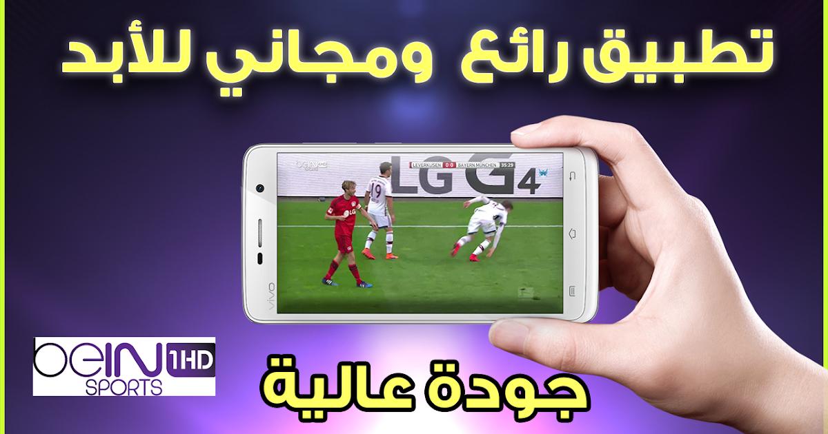 افضل تطبيق لمشاهدة مباريات كرة القدم