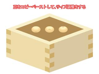 枡と大豆01