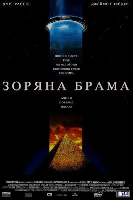 Зоряна брама (Режисерська версія) (1994) українською онлайн
