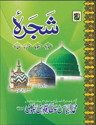Download: Shajra-e-Qadriyah Razaviyah Ziyaiah Attaria pdf in Urdu