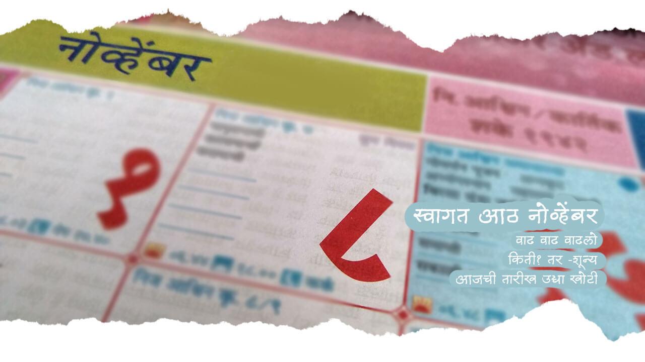 स्वागत आठ नोव्हेंबर - मराठी कविता | Swagat Aath November - Marathi Kavita