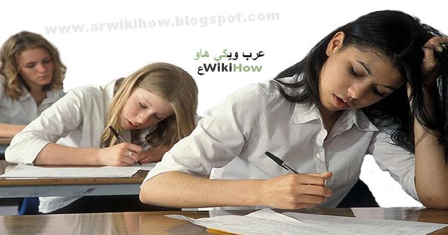 نصائح هامة للاجابة على اسئلة لامتحان، مهارات الإجابة على أسئلة الامتحان، كيفية الإجابة على أسئلة الامتحان
